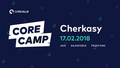 CoreCamp у Черкасах 2018