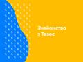 Вебінар за матеріалами он-лайн курсу «Знайомство з Tezos»