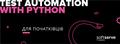 Безкоштовний курс Test Automation with Python з подальшим працевлаштуванням