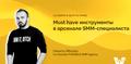 "Онлайн-лекция ""Must have инструменты в арсенале SMM-специалиста"""