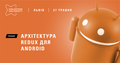 Тренінг «Архітектура Redux для Android»