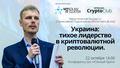 """Беседа """"Украина: тихое лидерство в криптовалютной революции"""" со Станиславом Подъячевым"""