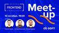 OdessaFrontend Meetup #13
