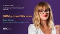 """Встреча """"SMM в стиле Wix: Эффективные коммуникации для глобального бизнеса"""""""