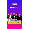 DigitalConf 3.0
