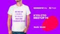 Kyiv CTO Meetup #4