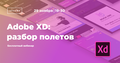 """Вебинар """"Adobe XD: разбор полетов"""""""