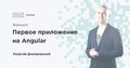 """Воркшоп """"Первое приложение на Angular"""""""