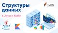 "Вебинар от ITVDN ""Структуры данных в Java и Kotlin"""