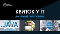 "Зустріч ""Квиток у ІТ: Java, Front end, Quality Assurance"""