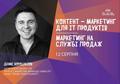"""Денис Ворошилов 2Х2 """"Контент - маркетинг для ІТ продуктів. Маркетинг на службі IT продажів"""""""