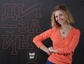 Безкоштовна зустріч із дизайнером Оксаною Йориш «Дизайн: який він?»
