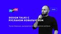 Design Talks с Русланом Ковальчуком