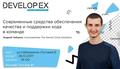 DevelopEx Tech Club #0