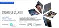 """Cluster IT Sales talks #8 """"Продажі в ІТ: різні дороги до вершин"""""""