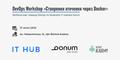 """DevOps Workshop """"Створення оточення через Docker"""""""