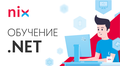 Бесплатная программа обучения .NET