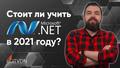 """""""Стоит ли учить .NET в 2021 году?"""" - вебинар ITVDN"""