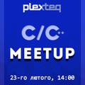 С/C++ Meetup