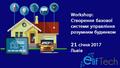 Workshop: Build your own smart home. Створення базової системи управління розумним будинком