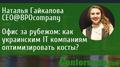 """Вебинар """"Офис за рубежом: как украинским IT компаниям оптимизировать косты?"""""""