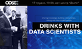 Drinks with Data Scientists