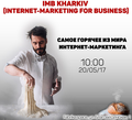 IMB Kharkiv (Internet-marketing for Business)