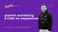 Talks Николая Дыченко «Growth Marketing в США по-украински»