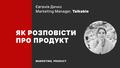 Online-лекція «Як розповісти про продукт»