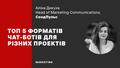 Online-лекція «ТОП 5 форматів чат-ботів для різних проектів»