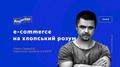 "Лекція ""E-commerce на хлопський розум"""