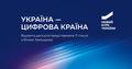 """Зустріч із IT-бізнесом «Новий курс України – """"Цифрова країна""""»"""