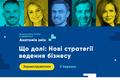 Безкоштовна онлайн-конференція «Анатомія змін: Нові стратегії продуктивного ведення бізнесу»