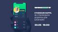 UNIT.Workshop | Ethereum dapps. Як створювати додатки для блокчейн