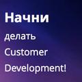 Трехдневный курс «Customer Development + проверка гипотез»
