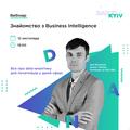 "Безкоштовный вебінар ""Знайомство з Business Intelligence"""