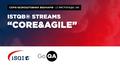 """Безкоштовний вебінар ISTQB® Streams """"Core&Agile"""""""