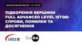"""Вебінар """"Підкорення вершини Full Advanced Level ISTQB: спроби, помилки та досягнення"""""""