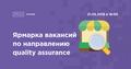 Ярмарка вакансий по направлению Quality Assurance