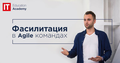"Воркшоп ""Фасилитация в Agile командах"""