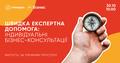 Швидка експертна допомога: індивідуальні бізнес-консультації