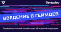 """""""Введение в геймдев"""": системный онлайн видеокурс об игровой индустрии"""