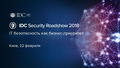 IDC Security Roadshow 2018 in Kyiv