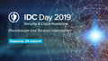 IDC Day 2019: Security & Cloud Roadshow