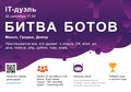 """IT дуэль 2017: """"Битва ботов"""""""