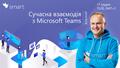 Вебінар: Сучасна взаємодія з Microsoft Teams