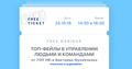 """Бесплатный практический вебинар """"ТОП-фейлы в управлении людьми и командами"""" от Виктории Мусияченко"""