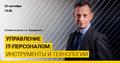 Управление IT-персоналом: инструменты и технологии. Онлайн-встреча с А. Фридманом