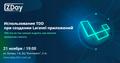 ZDay by Zfort: Использование TDD при создании Laravel приложений