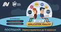 Онлайн-курс Application Analyst від Netcracker